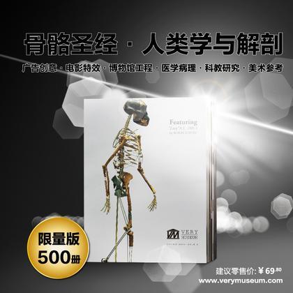 2015年鉴独家骨骼圣经自然科学进化展览设计产品手册发售(人类)