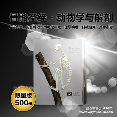 2015年鉴独家骨骼圣经自然科学进化展览设计产品手册发售(动物)
