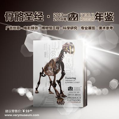 20132014年鉴独家骨骼圣经自然科学进化展览设计产品手册发售